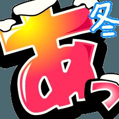 動く!超デカ文字11 ~ウサギ魂 冬ver~