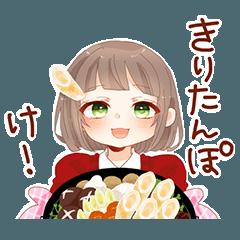 秋田弁スタンプ3