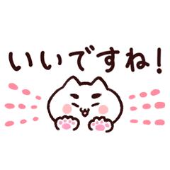 ねこまろ(コンパクト敬語)