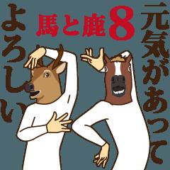 馬と鹿8~誰目線やねん!