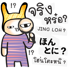 タイ語日本語を学ぶために毎日チャット #2