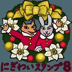 にぎわいスタンプ vol.8 冬の仲間たち