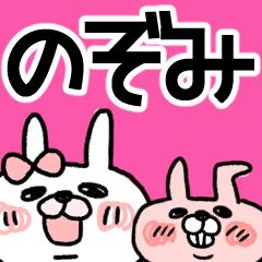 【のぞみ】うさぎのモカちゃん名前stamp