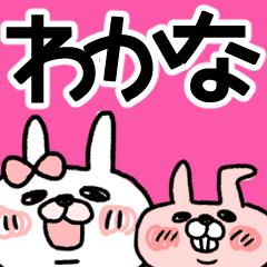 【わかな】うさぎのモカちゃん名前stamp