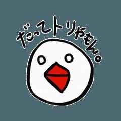 博多弁の文鳥2