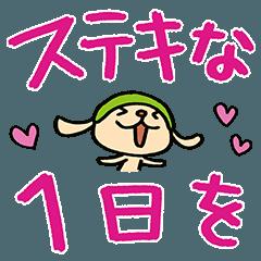 ちっこい犬3(デカ文字編)