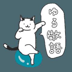 [敬語]平凡なねこの暮らし【2】