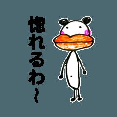 【播州弁】を話す!たらこ唇なパンダ★2