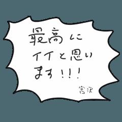 とりいそぎメモ from 宮沢