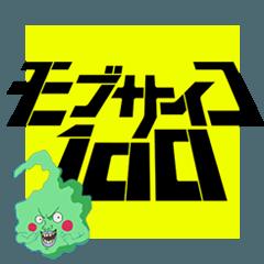 [LINEスタンプ] TVアニメ モブサイコ100 公式スタンプ