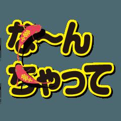 動く。魚(メダカ、鯉、金魚)&デカ文字