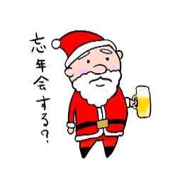クリスマスって終わったの?
