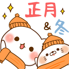 [LINEスタンプ] 【お正月&冬】毒舌あざらし&ゲスくま (1)