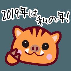 いのしし【新年に使えるかわいい干支亥】