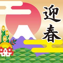[LINEスタンプ] 大人用♪年末年始♥謹賀新年 (1)