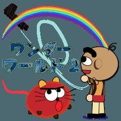ワンダーワールド Vol.2 新キャラ登場!