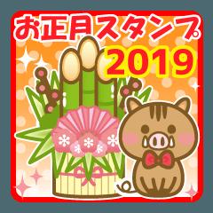 [LINEスタンプ] ☆2019年☆正月いのししスタンプ (1)
