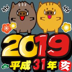 お正月の超でか文字スタンプ(2019年賀状)