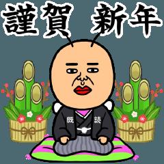 既読虫【お正月・年末年始】