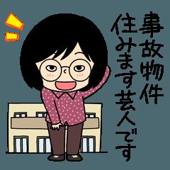 松原タニシの『ボクんち事故物件』スタンプ