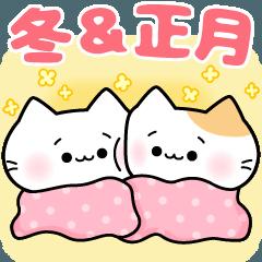 あまえんぼにゃんこ4【冬&年末年始編】