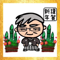 武道じいちゃん(年始年末編)都城弁