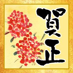 花の絵と年末年始のお礼・お祝い・誕生日