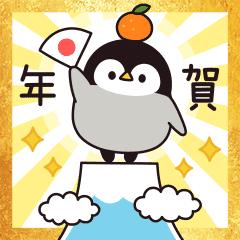 心くばりペンギン 年賀&年末年始ver.