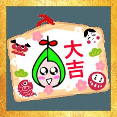 かわいい ゆず ちゃん -謹賀新年