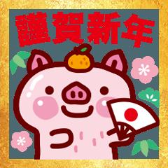 新年快樂~謹賀新年!!!