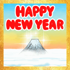 動く ♪ 年末年始! 富士山・波