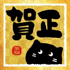 筆猫で伝えよう!!! ◆◇◆年末年始!!◆◇◆