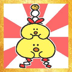 ヒヨコのぴよとる(年末年始)