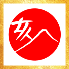 [LINEスタンプ] イノシシ正月スタンプ (1)