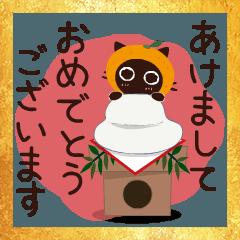 [LINEスタンプ] 毎日使える!動く!大人かわいい年末年始の猫