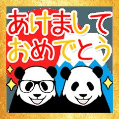 動く!やる気のないパンダ(年末年始)