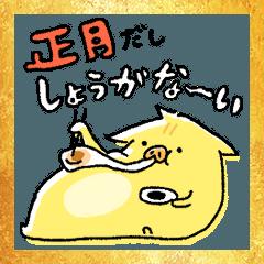 ぜーんぶお正月のせい!イノシシの猪沢さん