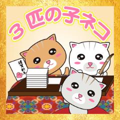 動く!3匹の子ネコ!年末年始バージョン