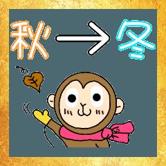 モンキー・ウッキー(秋、冬編)