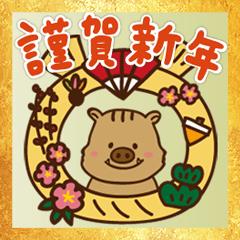 【正月/年末年始】亥年2019年賀スタンプ!