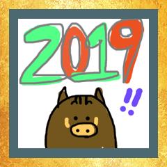 2019年亥年イノシシさん