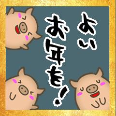 年末年始のあいさつ(いのしし編)