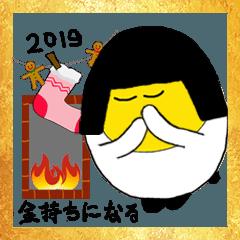 Eggの可愛い新年を迎える