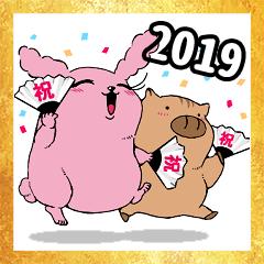 ふわもこうさぎとうり坊の年末年始2019ver.