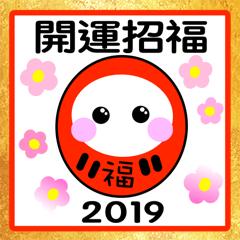 運気アップ 2019 開運招福 だるまちゃん