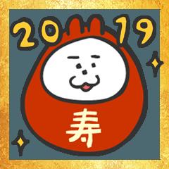 [LINEスタンプ] くま吉と亥年のあけおめ!2019年版 (1)