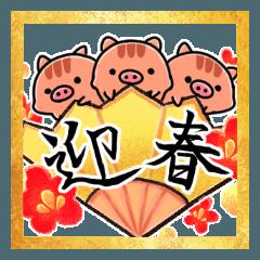*いのしし年*うり坊大福【お正月】