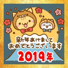 ねこことハム太 冬2019