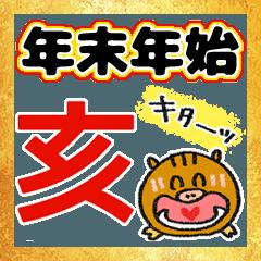 (亥)まるイノ☆2019年の年末にも使ってね^^