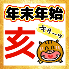 [LINEスタンプ] (亥)まるイノ☆2019年の年末にも使ってね^^